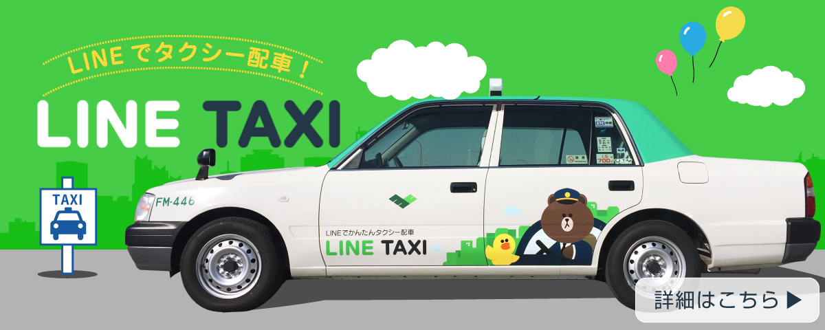 LINE TAXIを導入